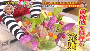 つけ合わせの野菜